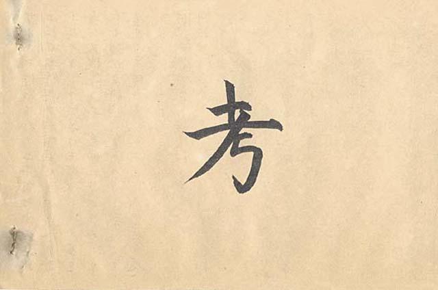 Japanese text on propaganda leaflet 508