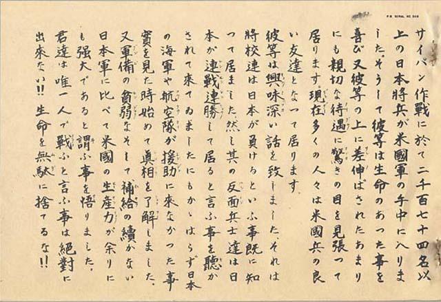 Propaganda leaflet 508 written in Japanese