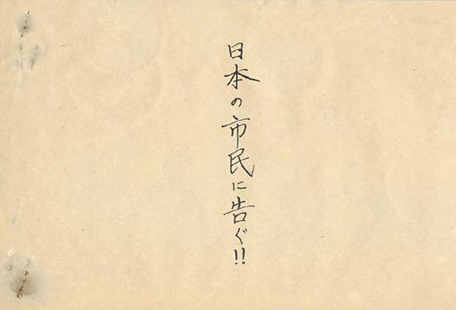 Propaganda leaflet 509, front side with Japanese text