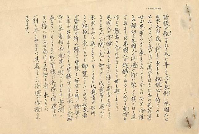 Propaganda leaflet 509 written in Japanese