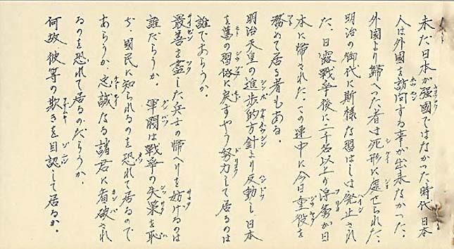 Propaganda leaflet 520 written in Japanese