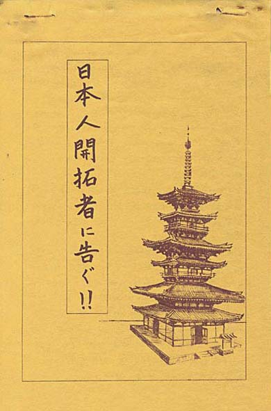 One side of propaganda leaflet 704 with artwork and Japanese text