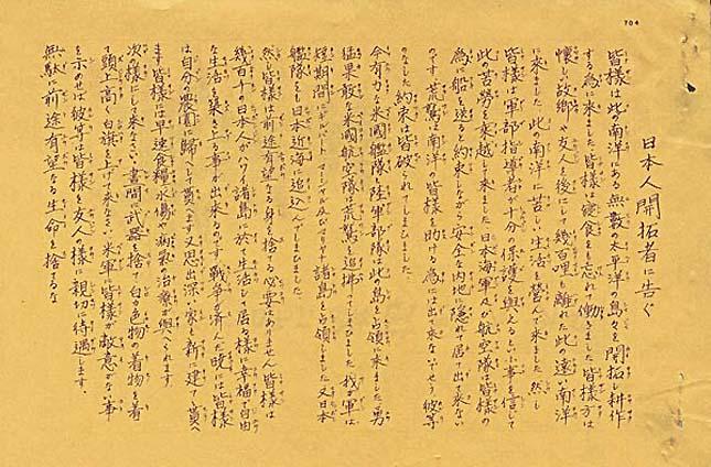Propaganda leaflet 704 written in Japanese