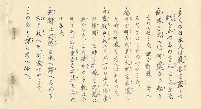Propaganda leaflet 806, written in Japanese